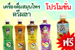 Promotion: Healthy Home Tre-Pala (6 March - 31 March 2015)