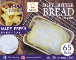 Soft Butter Bread