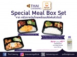Special Meal Box Set