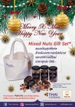 Promotion Mixed Nuts Gift Set
